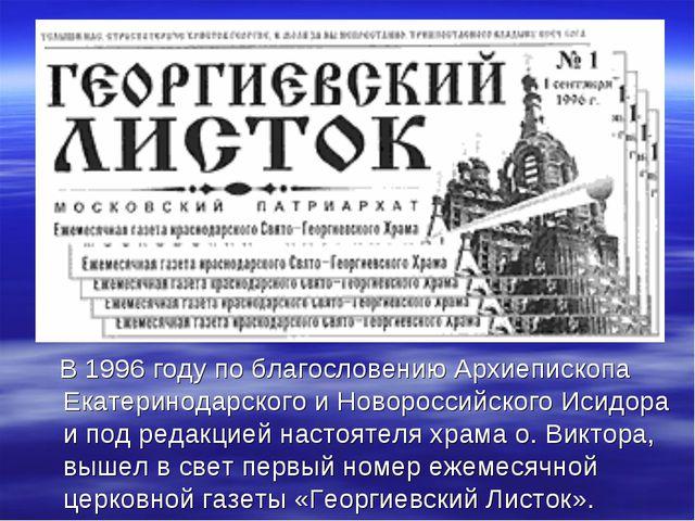В 1996 году по благословению Архиепископа Екатеринодарского и Новороссийског...
