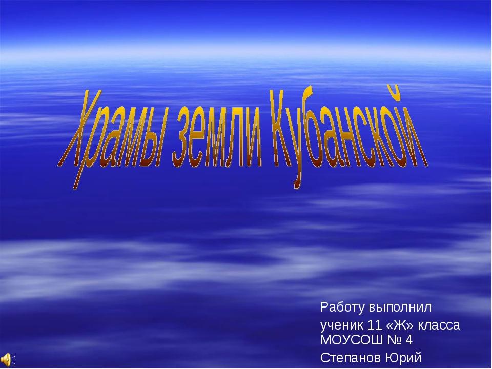 Работу выполнил ученик 11 «Ж» класса МОУСОШ № 4 Степанов Юрий