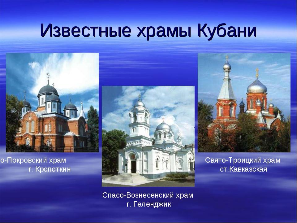 Известные храмы Кубани Спасо-Вознесенский храм г. Геленджик Свято-Покровский...