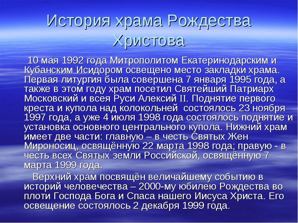 История храма Рождества Христова 10 мая 1992 года Митрополитом Екатеринодарск...