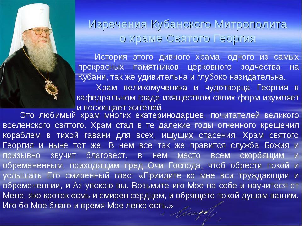 Изречения Кубанского Митрополита о храме Святого Георгия История этого дивног...