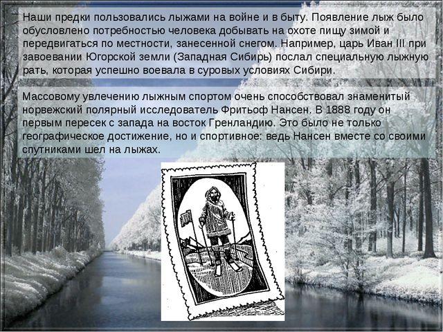 Наши предки пользовались лыжами на войне и в быту. Появление лыж было обуслов...