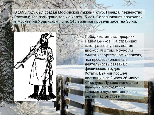В 1895 году был создан Московский лыжный клуб. Правда, первенство России было...