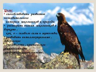 Цели: способствовать развитию познавательного интереса школьников к природе;