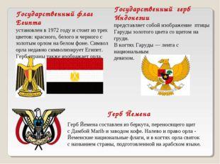 Государственный флаг Египта установлен в 1972 году и стоит из трех цветов: кр