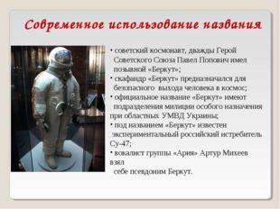 Современное использование названия советский космонавт, дважды Герой Советско