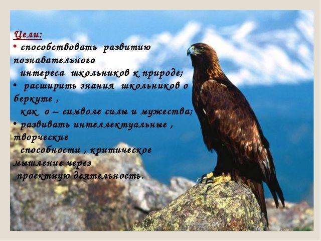 Цели: способствовать развитию познавательного интереса школьников к природе;...