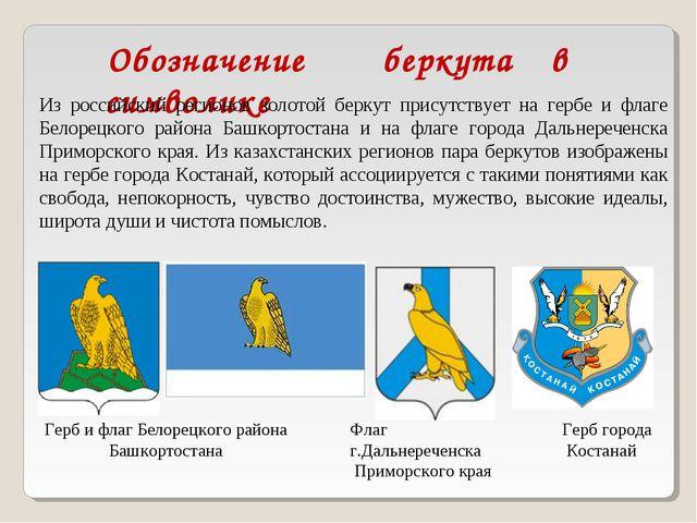 Обозначение беркута в символике Из российский регионов золотой беркут присутс...