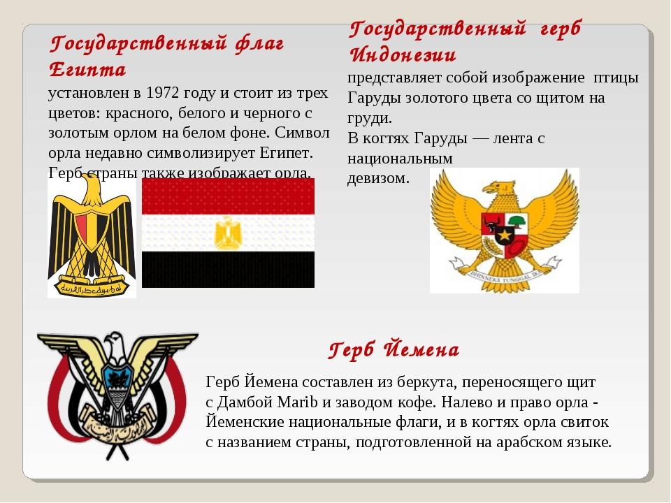 Государственный флаг Египта установлен в 1972 году и стоит из трех цветов: кр...