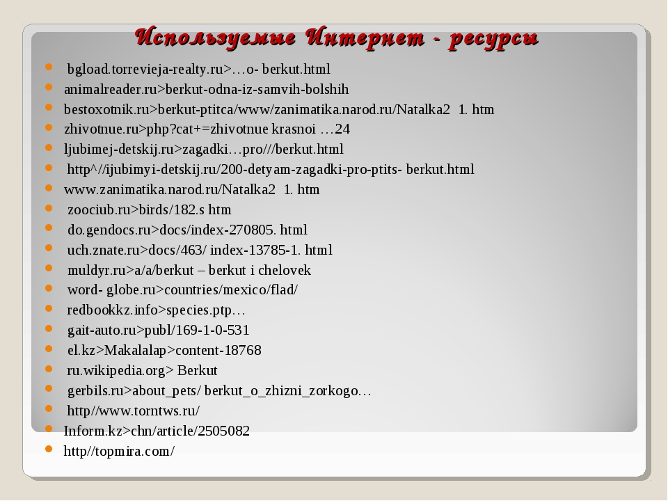 Используемые Интернет - ресурсы bgload.torrevieja-realty.ru>…o- berkut.html a...