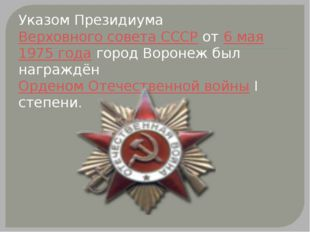 Указом Президиума Верховного совета СССР от 6 мая 1975 года город Воронеж был