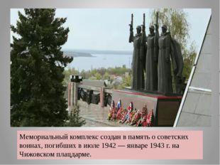 Мемориальный комплекс создан в память о советских воинах, погибших в июле 194