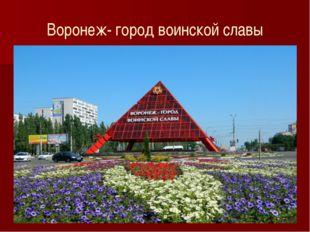 Воронеж- город воинской славы
