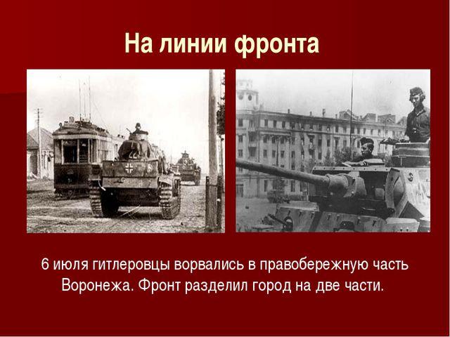 На линии фронта 6 июля гитлеровцы ворвались в правобережную часть Воронежа. Ф...