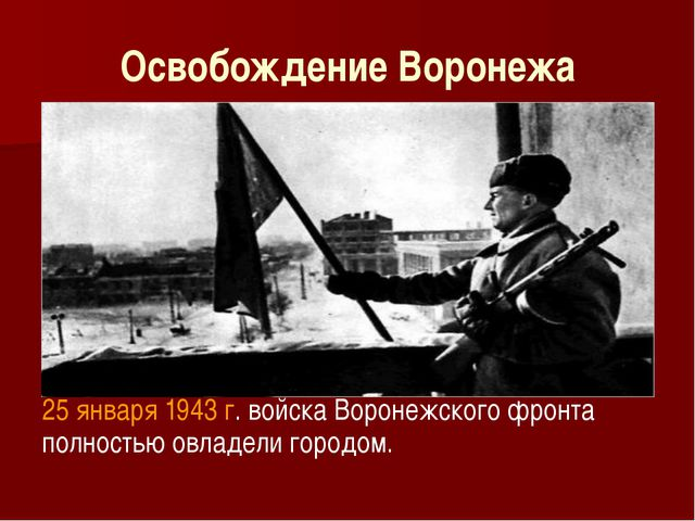 Освобождение Воронежа 25 января 1943 г. войска Воронежского фронта полностью...