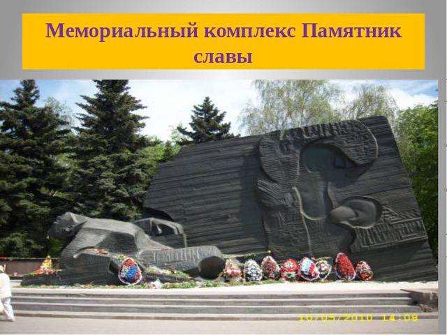 Мемориальный комплекс Памятник славы