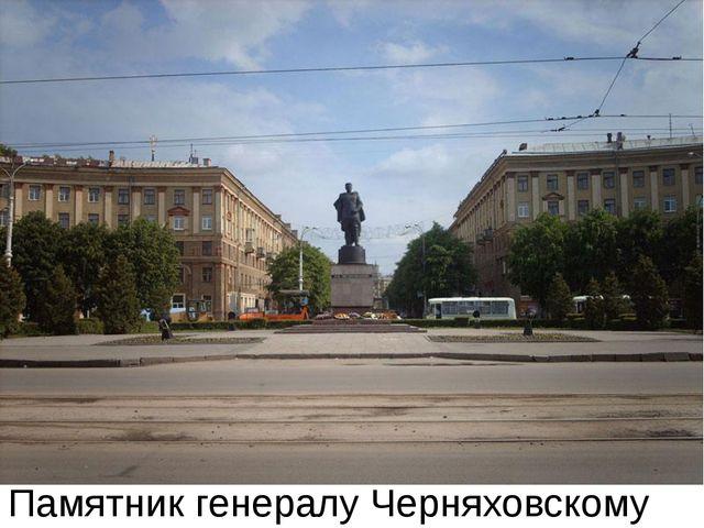 Памятник генералу Черняховскому