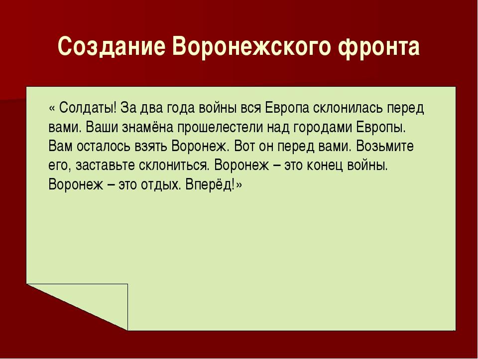 Создание Воронежского фронта « Солдаты! За два года войны вся Европа склонила...
