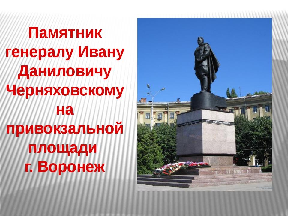 Памятник генералу Ивану Даниловичу Черняховскому на привокзальной площади г....