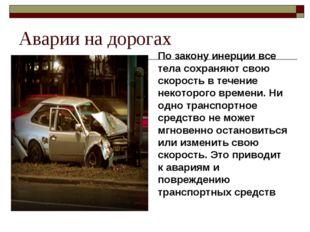 Аварии на дорогах По закону инерции все тела сохраняют свою скорость в течени