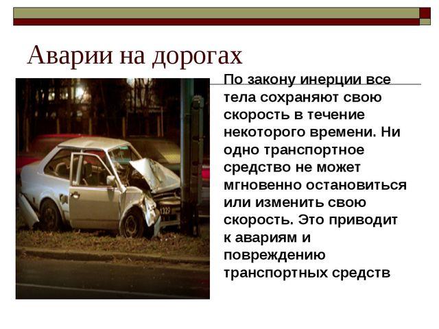 Аварии на дорогах По закону инерции все тела сохраняют свою скорость в течени...