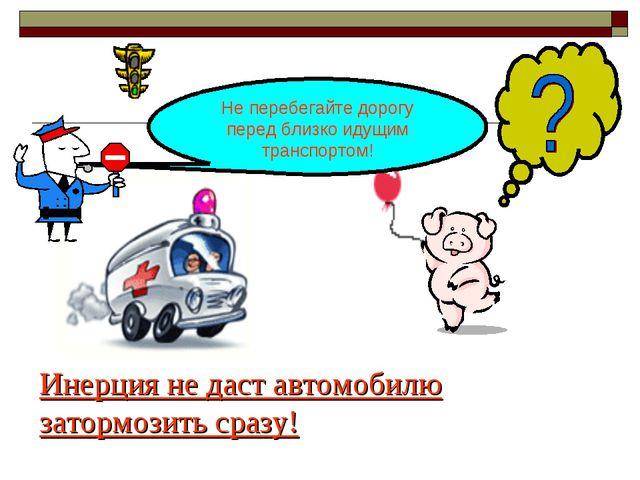 Инерция не даст автомобилю затормозить сразу! Не перебегайте дорогу перед бли...