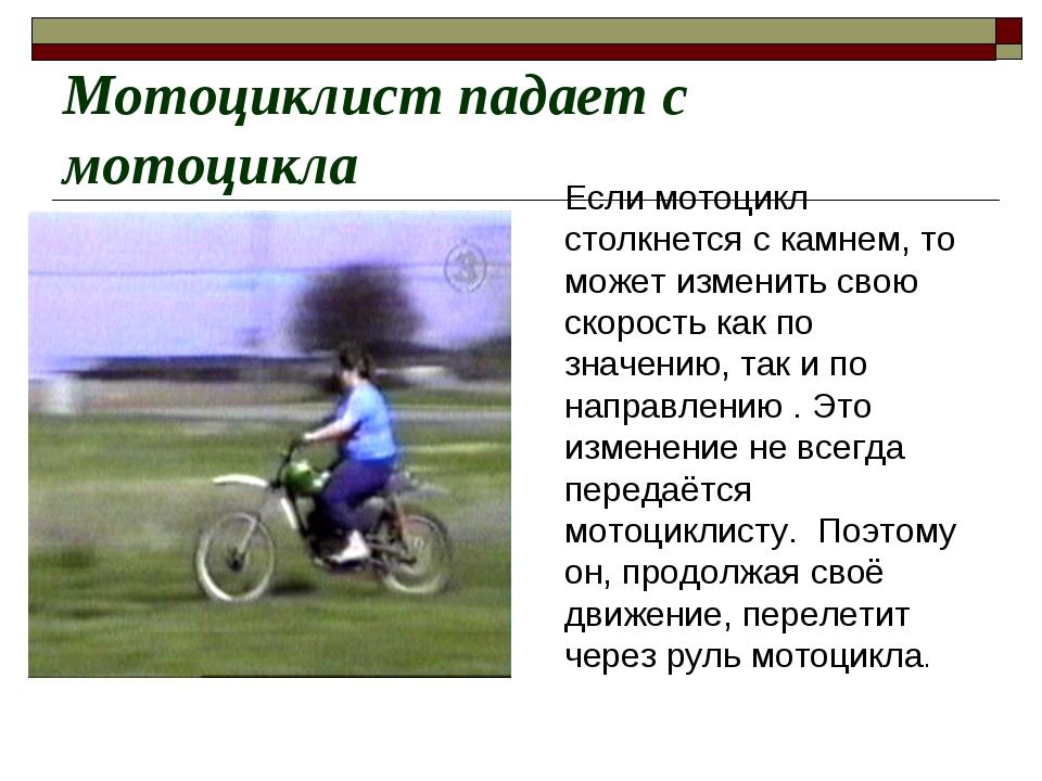 Мотоциклист падает с мотоцикла Если мотоцикл столкнется с камнем, то может из...