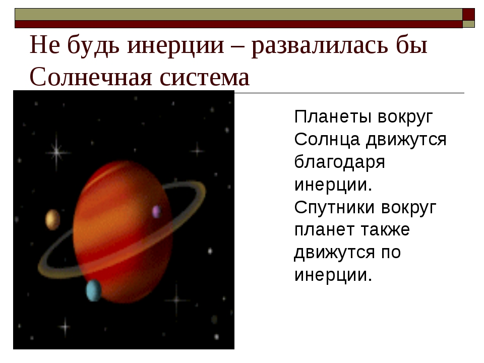 Не будь инерции – развалилась бы Солнечная система Планеты вокруг Солнца движ...