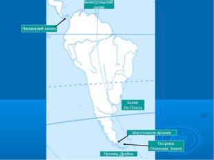 Венесуэльский залив Залив Ла-Плата Пролив Дрейка Магелланов пролив Острова Ог