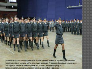 После Октябрьской революции новые власти, понимая важность охраны общественно