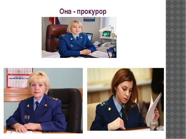 Она - прокурор