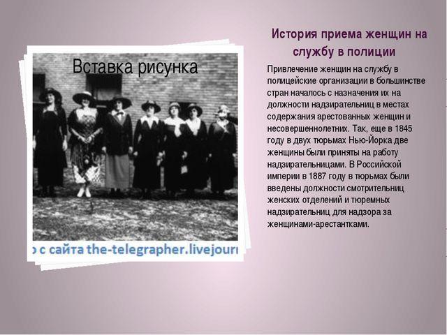 История приема женщин на службу в полиции Привлечение женщин на службу в пол...