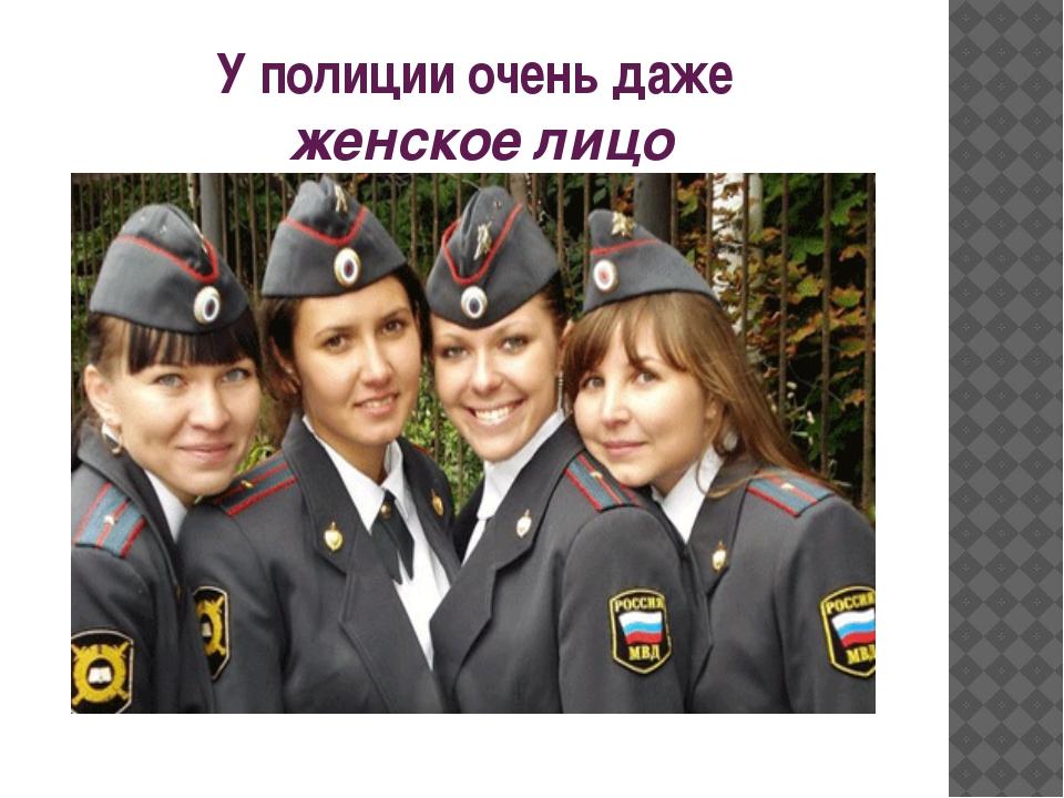 У полиции очень даже женское лицо