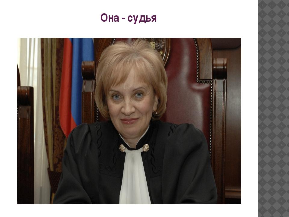 Она - судья