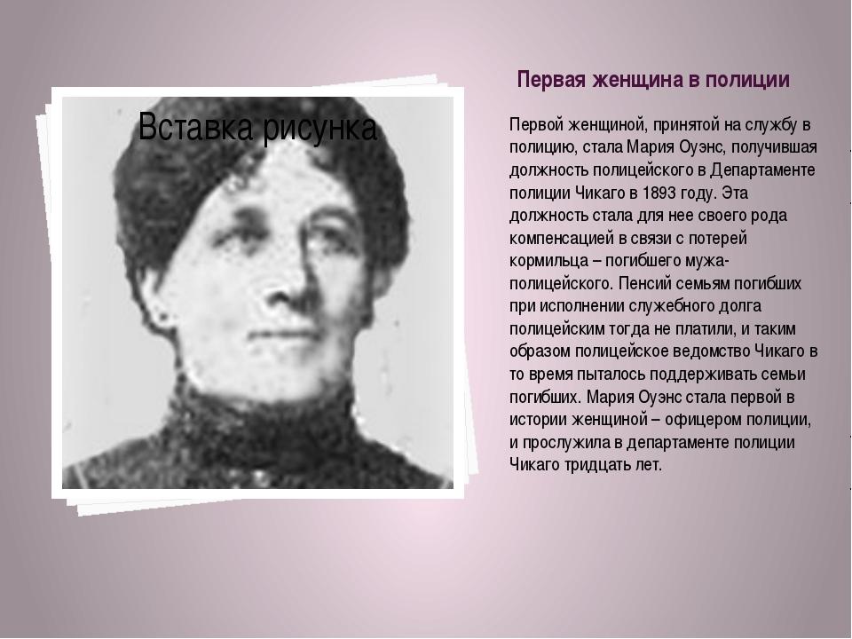 Первая женщина в полиции Первой женщиной, принятой на службу в полицию, стала...