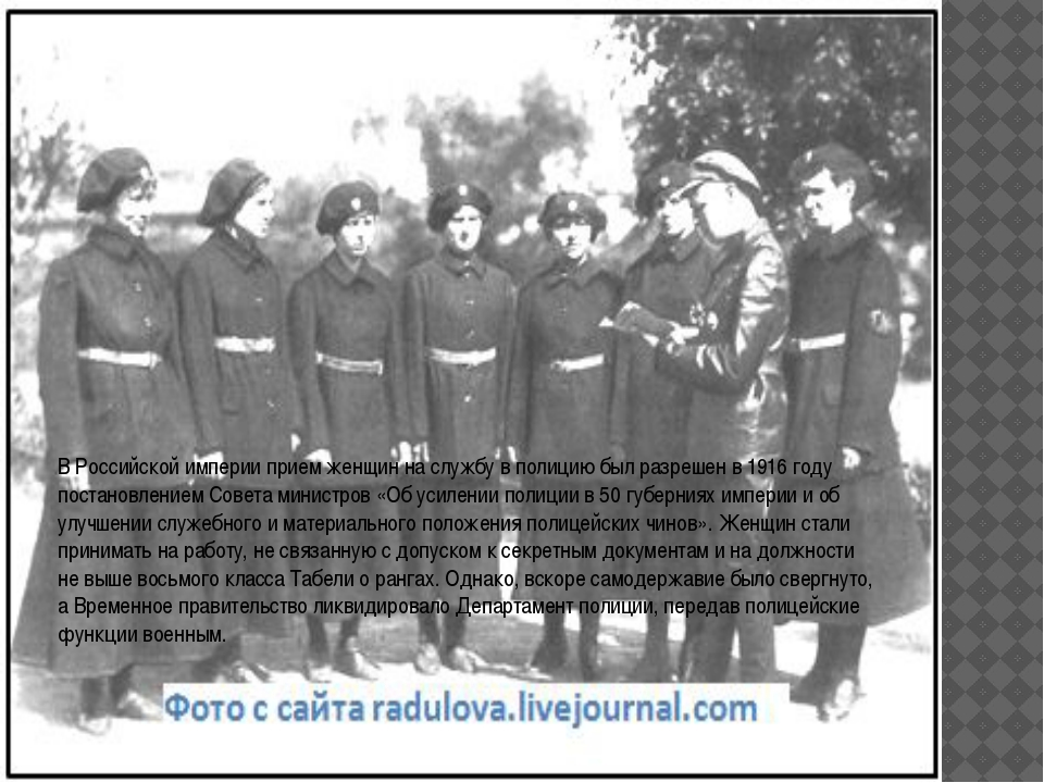В Российской империи прием женщин на службу в полицию был разрешен в 1916 год...