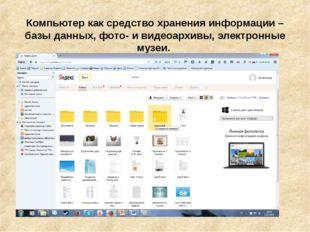 Компьютер как средство хранения информации – базы данных, фото- и видеоархив