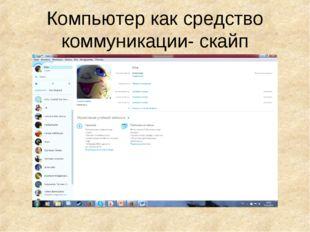 Компьютер как средство коммуникации- скайп