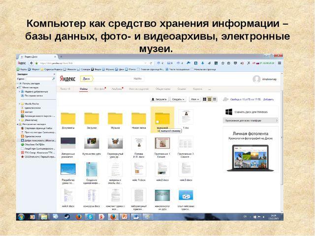 Компьютер как средство хранения информации – базы данных, фото- и видеоархив...