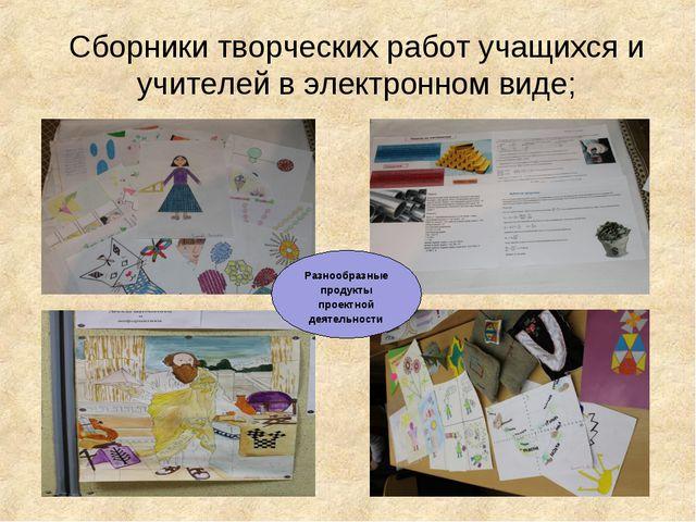 Сборники творческих работ учащихся и учителей в электронном виде; Разнообраз...