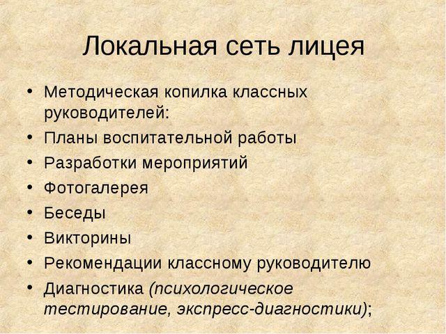 Локальная сеть лицея Методическая копилка классных руководителей: Планы воспи...