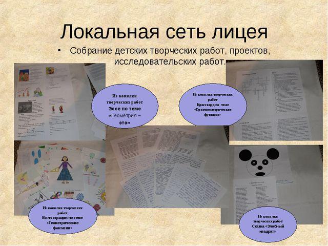 Локальная сеть лицея Собрание детских творческих работ, проектов, исследовате...