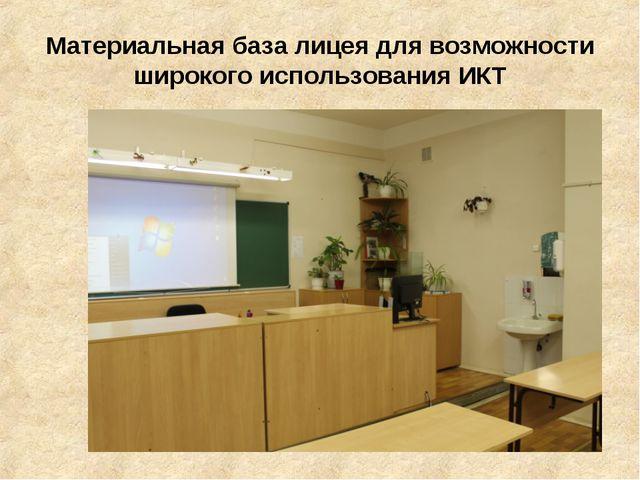 Материальная база лицея для возможности широкого использования ИКТ