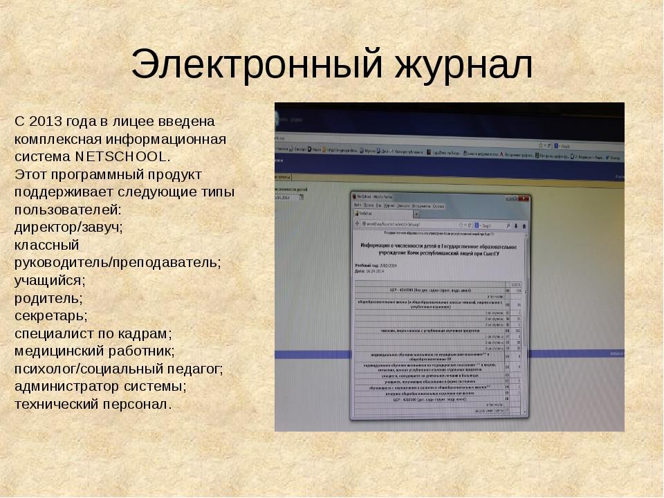 Электронный журнал С 2013 года в лицее введена комплексная информационная сис...