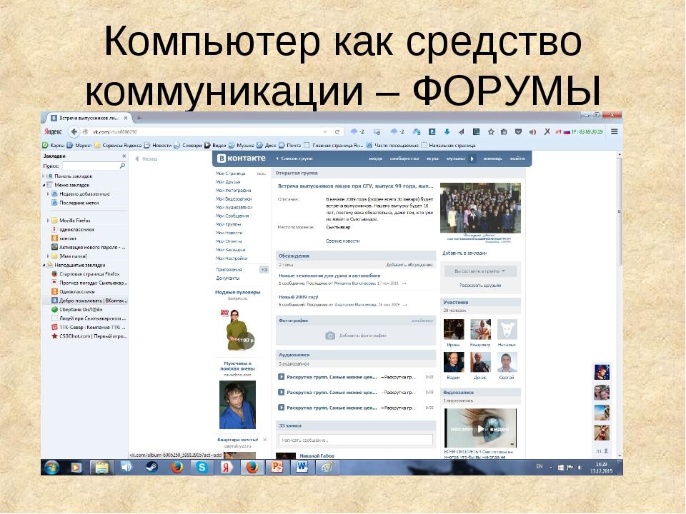 Компьютер как средство коммуникации – ФОРУМЫ