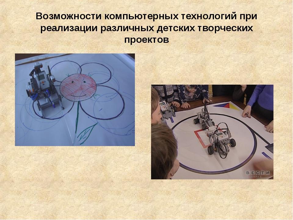 Возможности компьютерных технологий при реализации различных детских творческ...