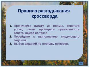 6 е а 3 г 2 н р е 1 5 л 7 4 Однажды русский … Из гор к Тифлису проезжал Крос