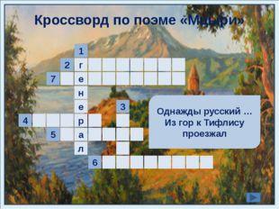 6 е а 3 з к а н и г у р 2 н р е 1 5 л 7 4 Держа кувшин над головой, … узкою