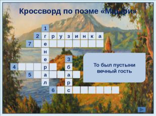 р б с 6 е а 3 з к а н и г у р 2 н а р е 1 5 л 7 м ц ы и 4 Уже хотел во цвете