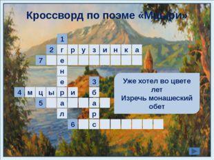 р б с 6 е а 3 з к а н и г у р 2 н а з к к р в е 1 5 л 7 м ц ы и 4 В снегах,